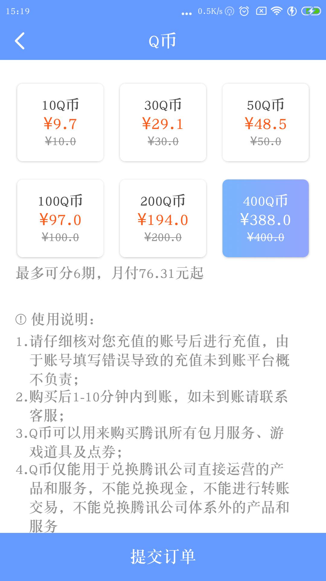 充值卡充q币_腾讯游戏Q币怎么分期充值?能不能分期还款?